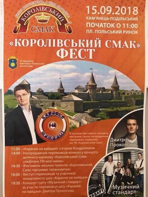 """Караоке на майдані"" знову у Кам'янці, фото-1"