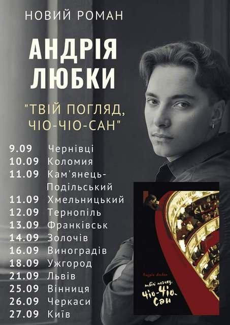 До Кам'янця із презентацією нової книги завітає Андрій Любка, фото-1