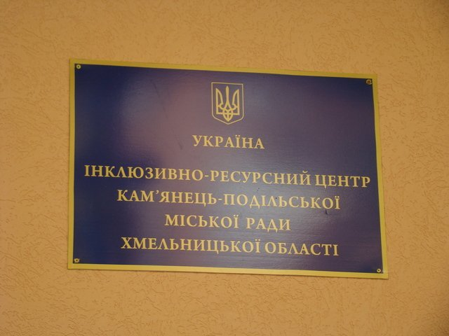 У Кам'янці відкрито новий інклюзивно-ресурсний центр, фото-2