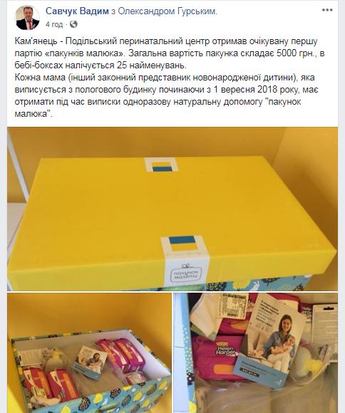 """У Кам'янець надійшла перша партія """"Пакунків малюка"""", фото-1"""