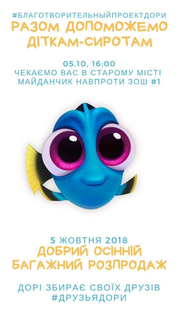 """Найдобріша сімейна вечірка осені 2018 """"Home autumn party"""" запрошує друзів!, фото-1"""