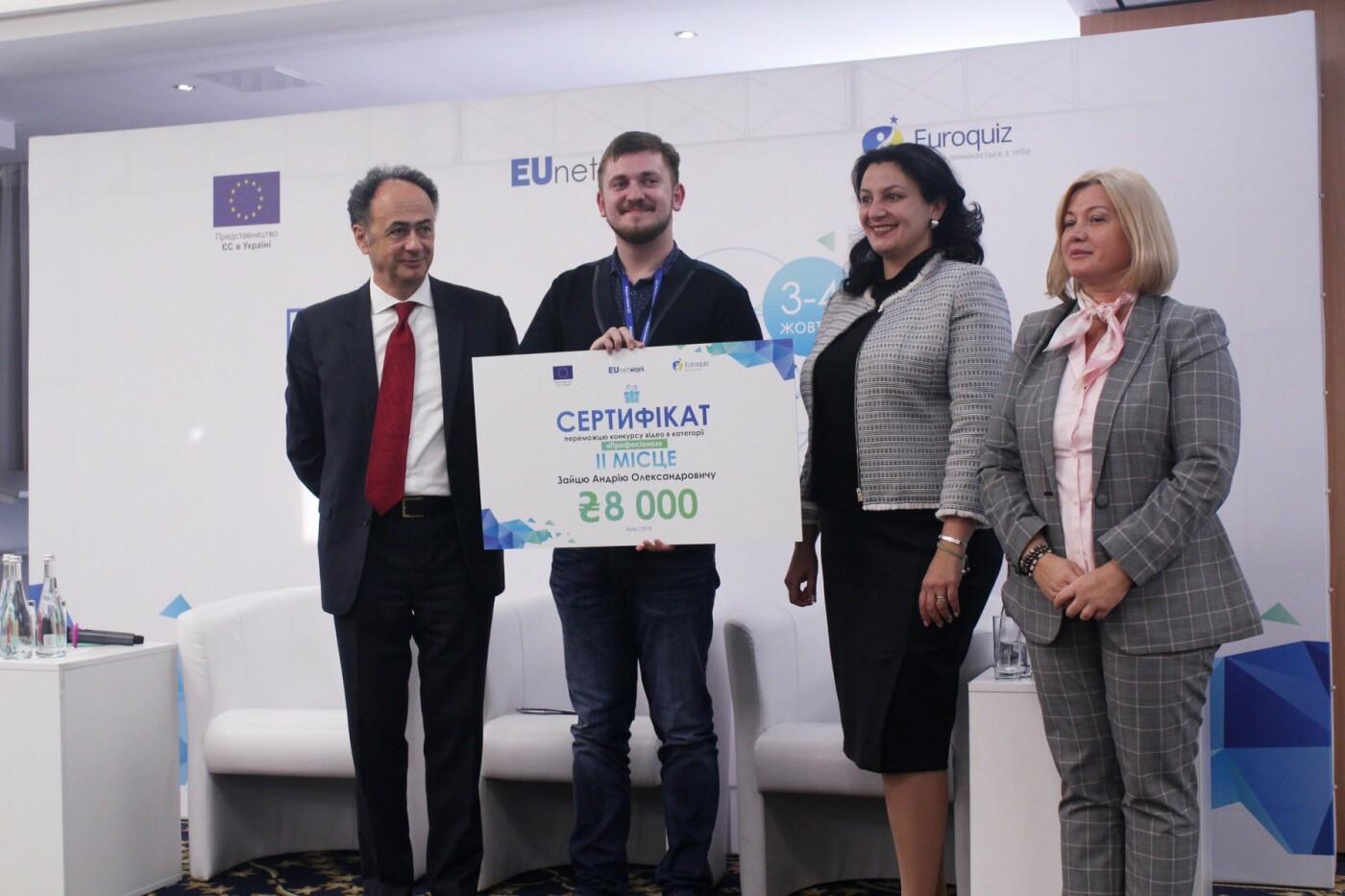 За євроінтеграційне відео грошовою премією нагороджено кам'янчанина Андрія Зайця, фото-2