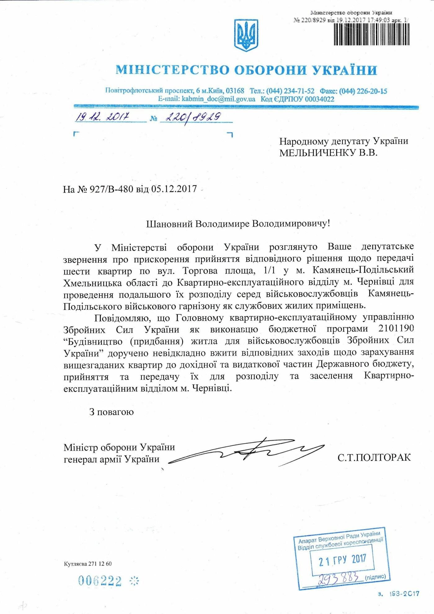 Кам'янець-Подільські військовослужбовці висловлюють подяку за отриманні квартири, фото-1