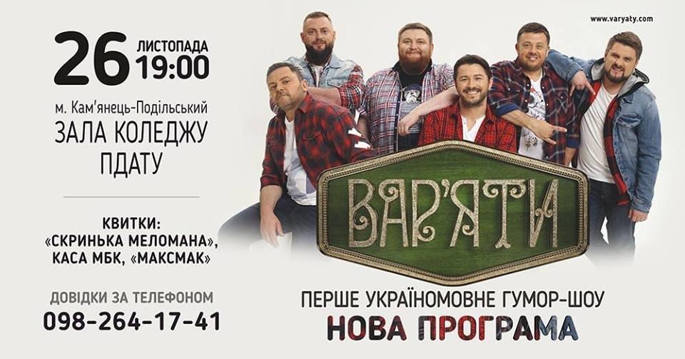 """""""Вар'яти-шоу"""" везуть до Кам'янця-Подільського нову програму, фото-1"""