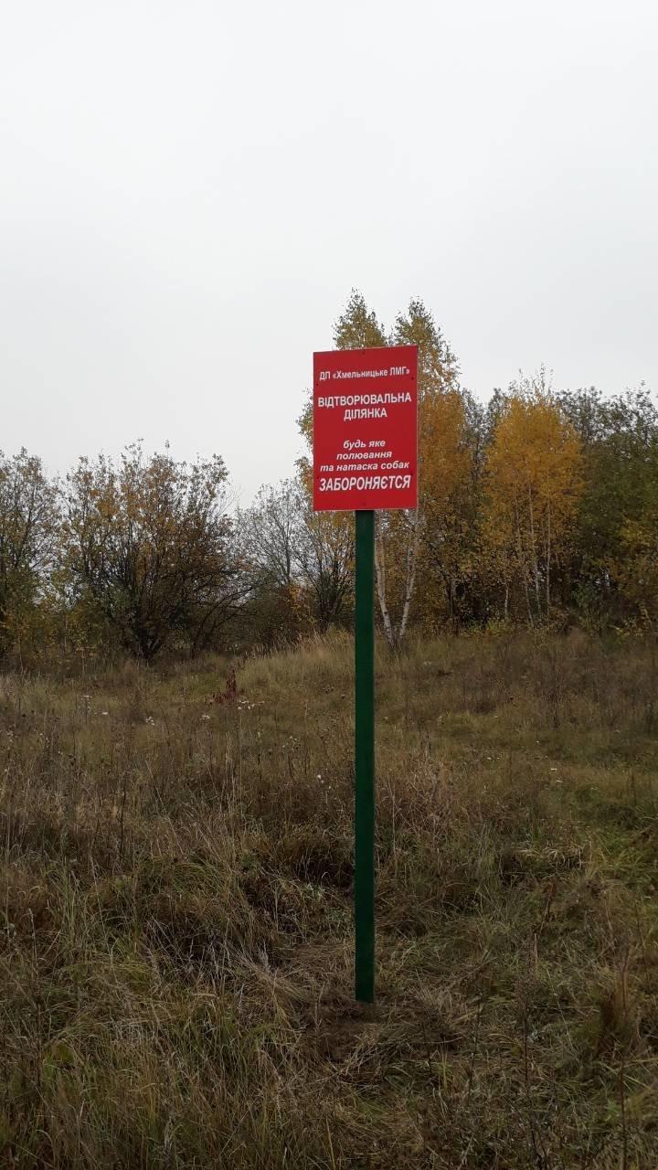 На Хмельниччині стартував сезон полювання, фото-3