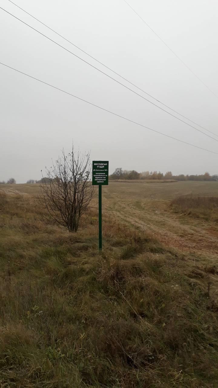 На Хмельниччині стартував сезон полювання, фото-2