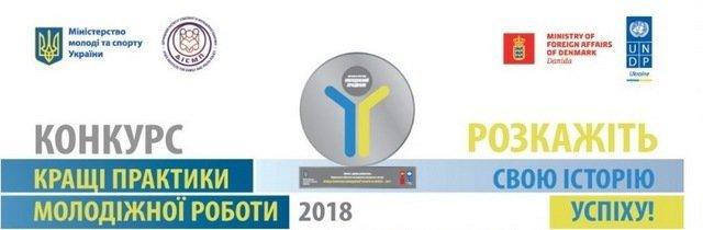 """Культурно-освітню акцію """"Я студент туристичного міста"""" визнано кращою практикою молодіжної роботи в Україні, фото-2"""