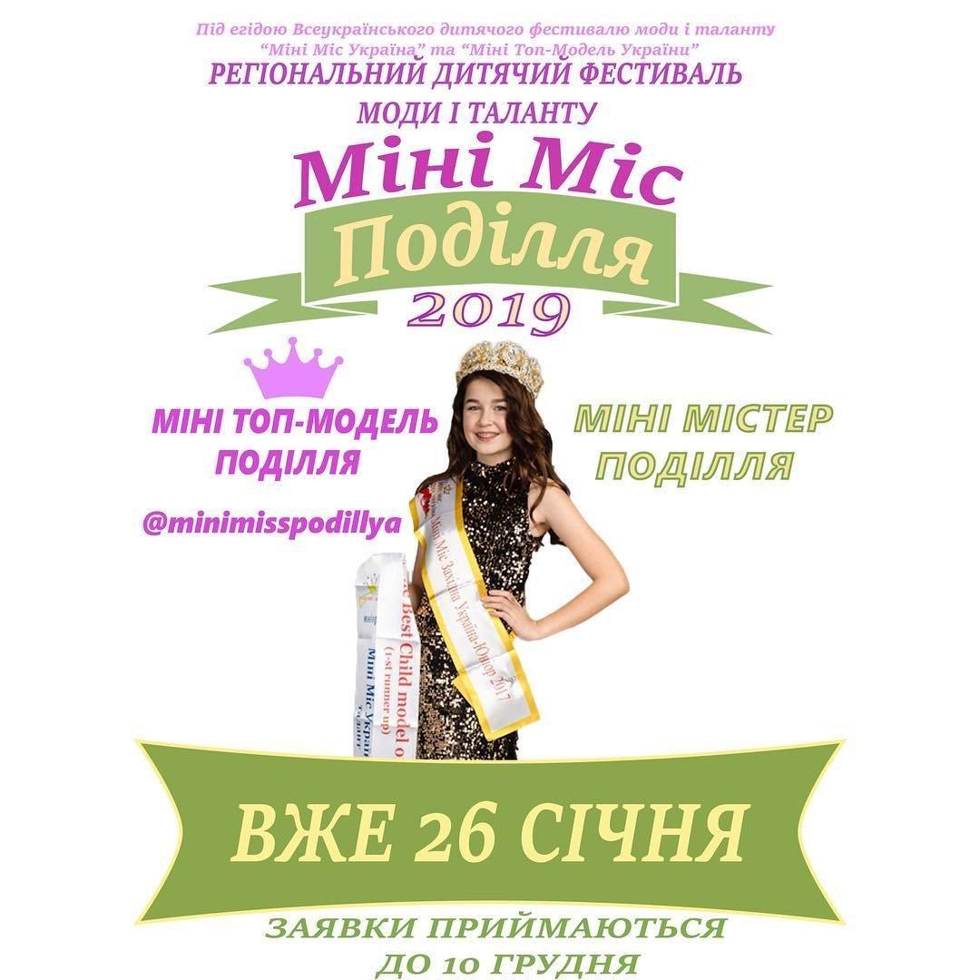 """Станьте учасниками конкурсу """"Міні Міс & Міні Містер Поділля 2019"""", фото-1"""