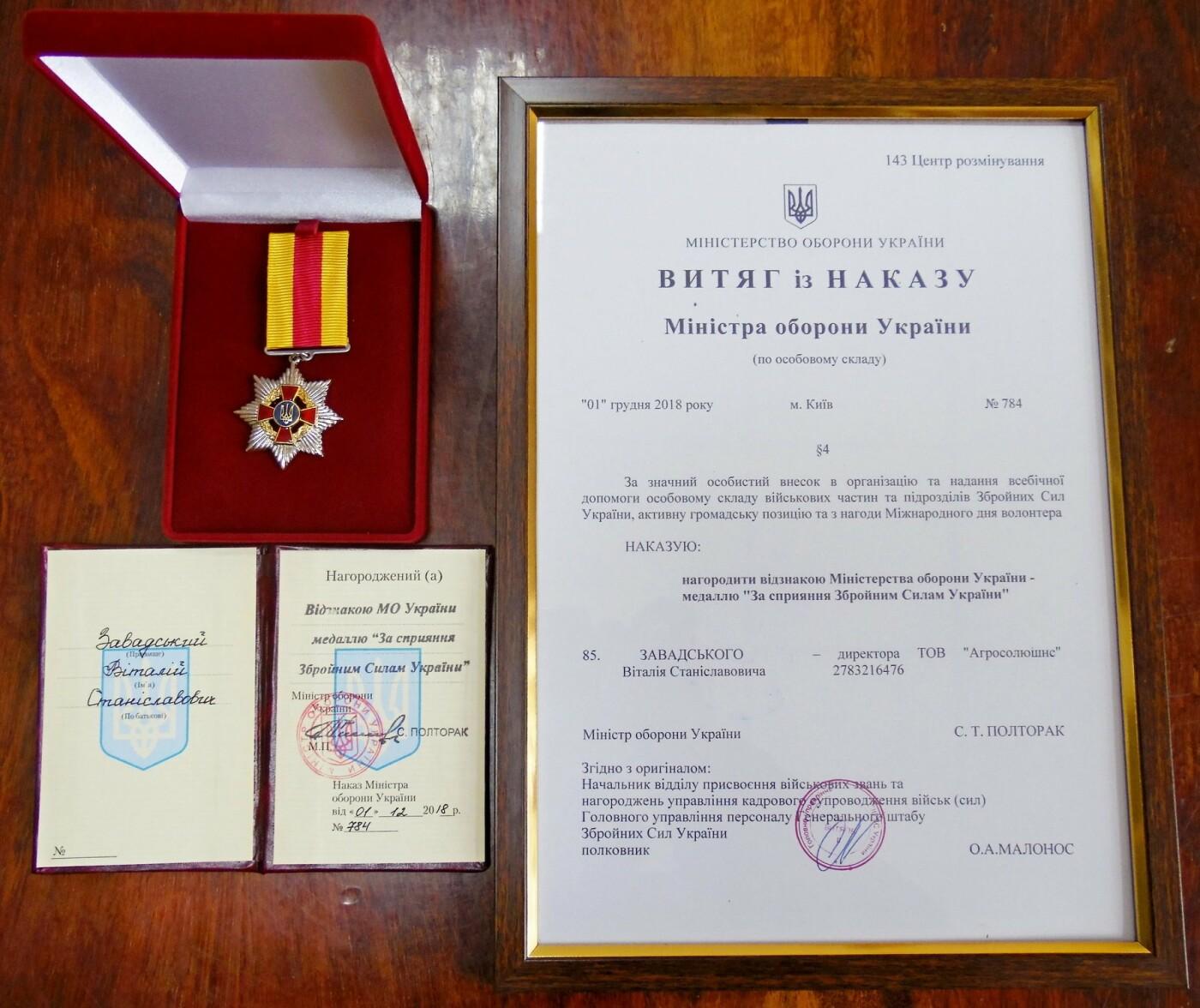 "Директор ТОВ ""Агросолюшнс"" нагороджений медаллю ""За сприяння Збройним Силам України"", фото-1"