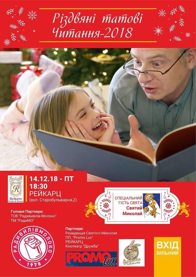 """""""Різдвяні татові читання"""" у Кам'янці-Подільському, фото-1"""