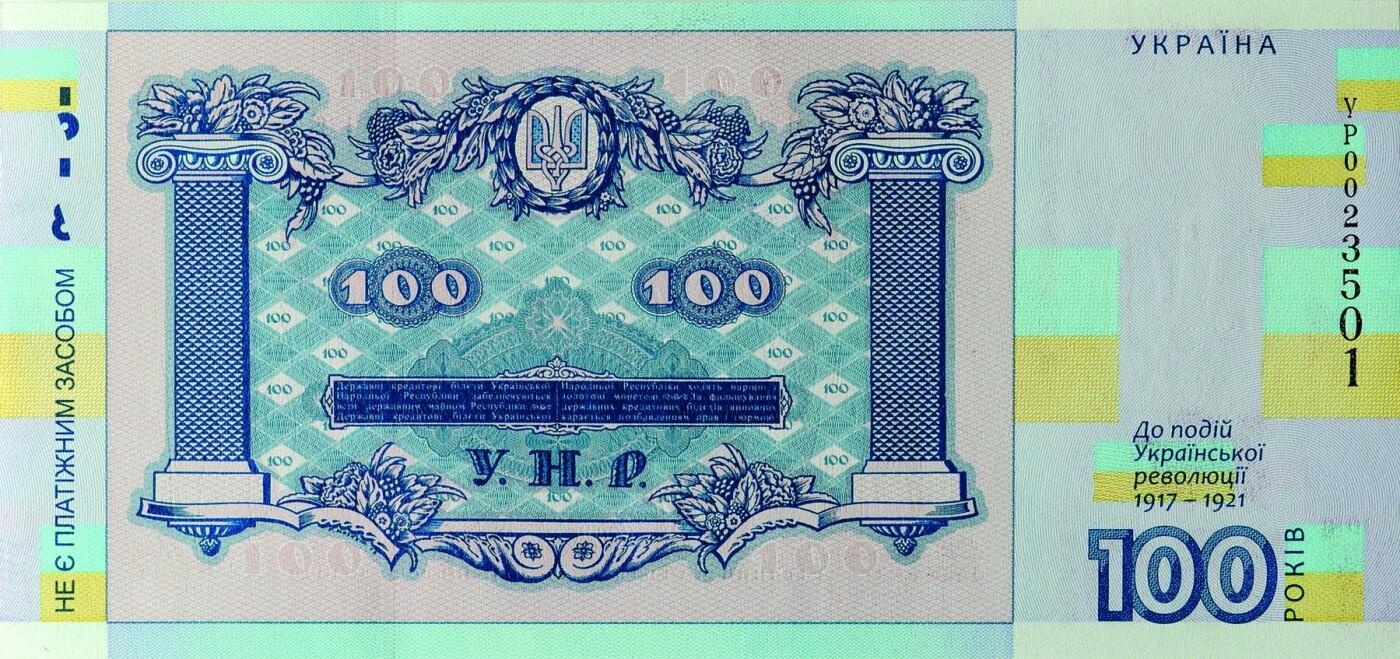 """Нацбанк випустив сувенірну неплатіжну банкноту """"Сто гривень"""" за дизайном 1918 року, фото-2"""