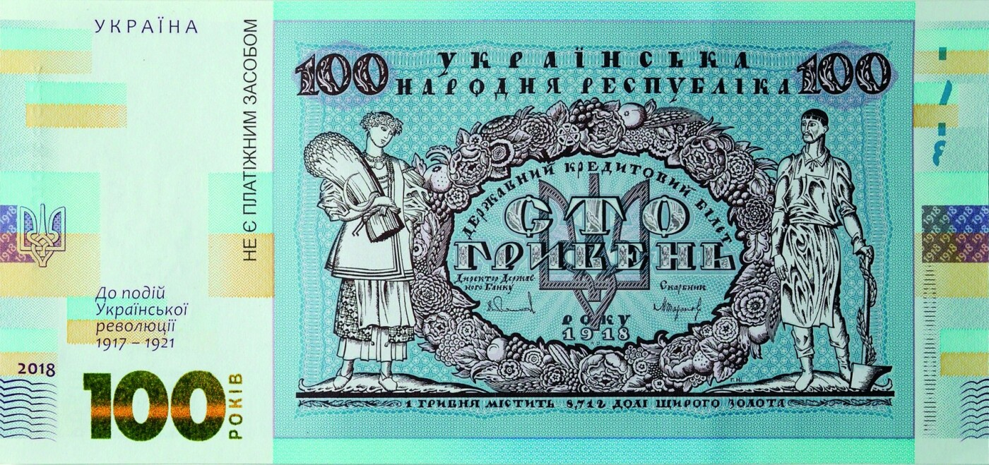 """Нацбанк випустив сувенірну неплатіжну банкноту """"Сто гривень"""" за дизайном 1918 року, фото-1"""