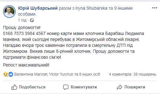 У жахливій ДТП на Житомирщині загинули троє кам'янчан (Оновлено), фото-4
