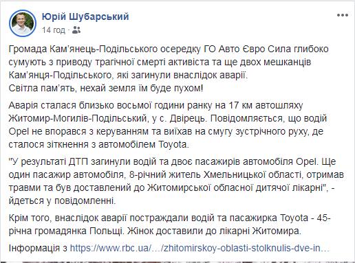 У жахливій ДТП на Житомирщині загинули троє кам'янчан (Оновлено), фото-5