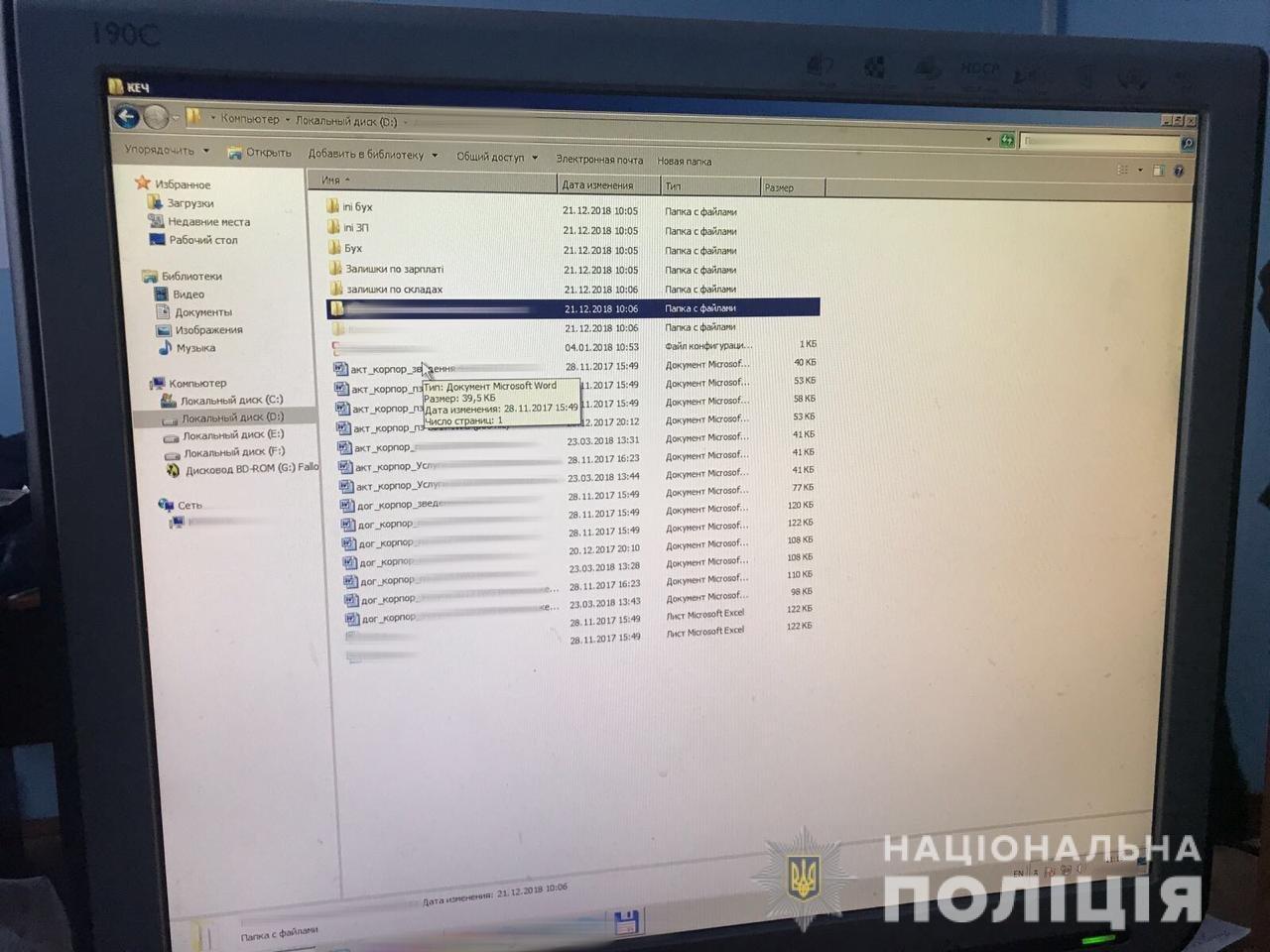Хмельничанин незаконно втручався у бази даних державних установ та накопичував їх, фото-1