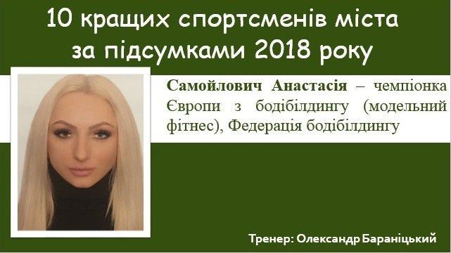 Спортивні підсумки 2018 року: ТОП-10 кращих спортсменів Кам'янця-Подільського, фото-8