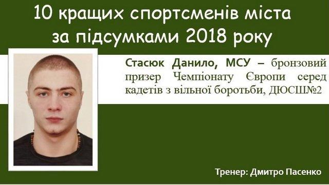 Спортивні підсумки 2018 року: ТОП-10 кращих спортсменів Кам'янця-Подільського, фото-3