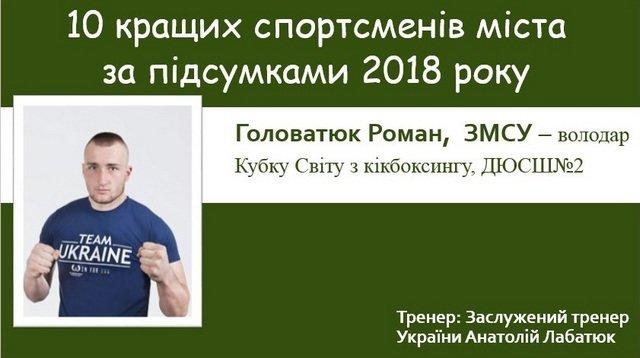 Спортивні підсумки 2018 року: ТОП-10 кращих спортсменів Кам'янця-Подільського, фото-7