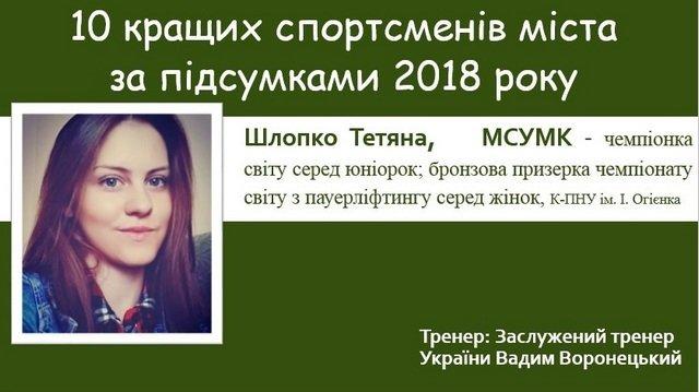Спортивні підсумки 2018 року: ТОП-10 кращих спортсменів Кам'янця-Подільського, фото-9