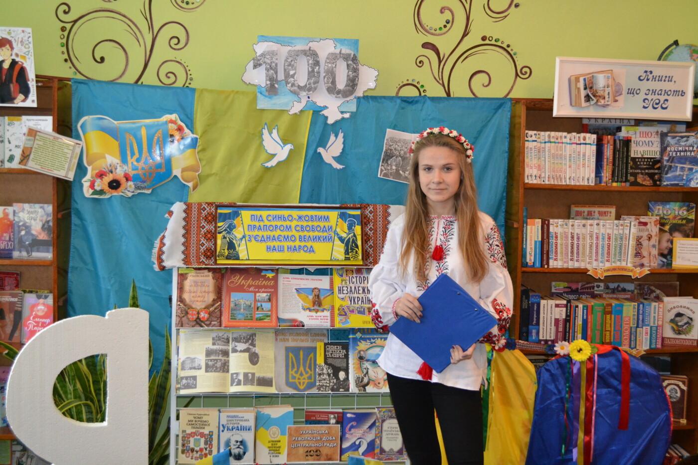 """Годину гордості """"Соборна духом Україна"""" провели для юних кам'янчан у бібліотеці-філії, фото-1"""