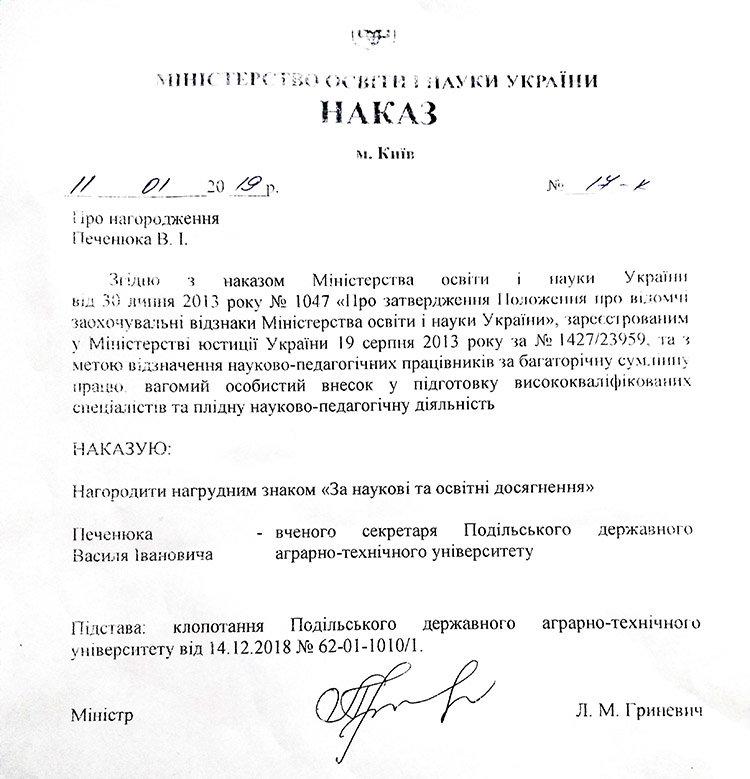 Колектив ПДАТУ вітає Печенюка В.І. з ювілеєм, фото-1