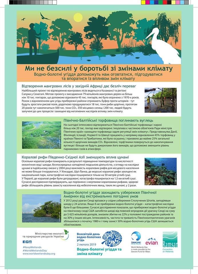 """""""Подільські Товтри"""" привертають увагу до цінності водно-болотних угідь Кам'янеччини, фото-2"""