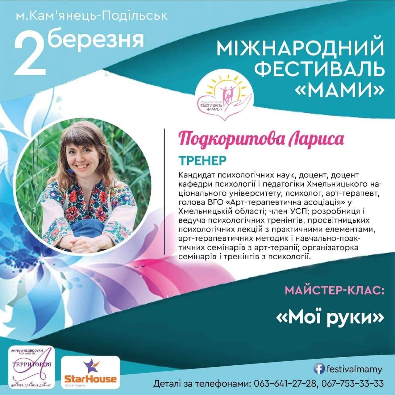 """Міжнародний фестиваль """"Мами"""" у Кам'янці-Подільському анонсує спікерів, фото-1"""