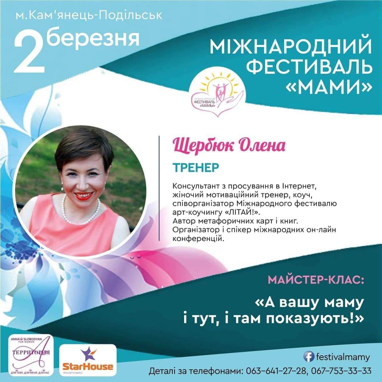 """Міжнародний фестиваль """"Мами"""" у Кам'янці-Подільському анонсує спікерів, фото-2"""