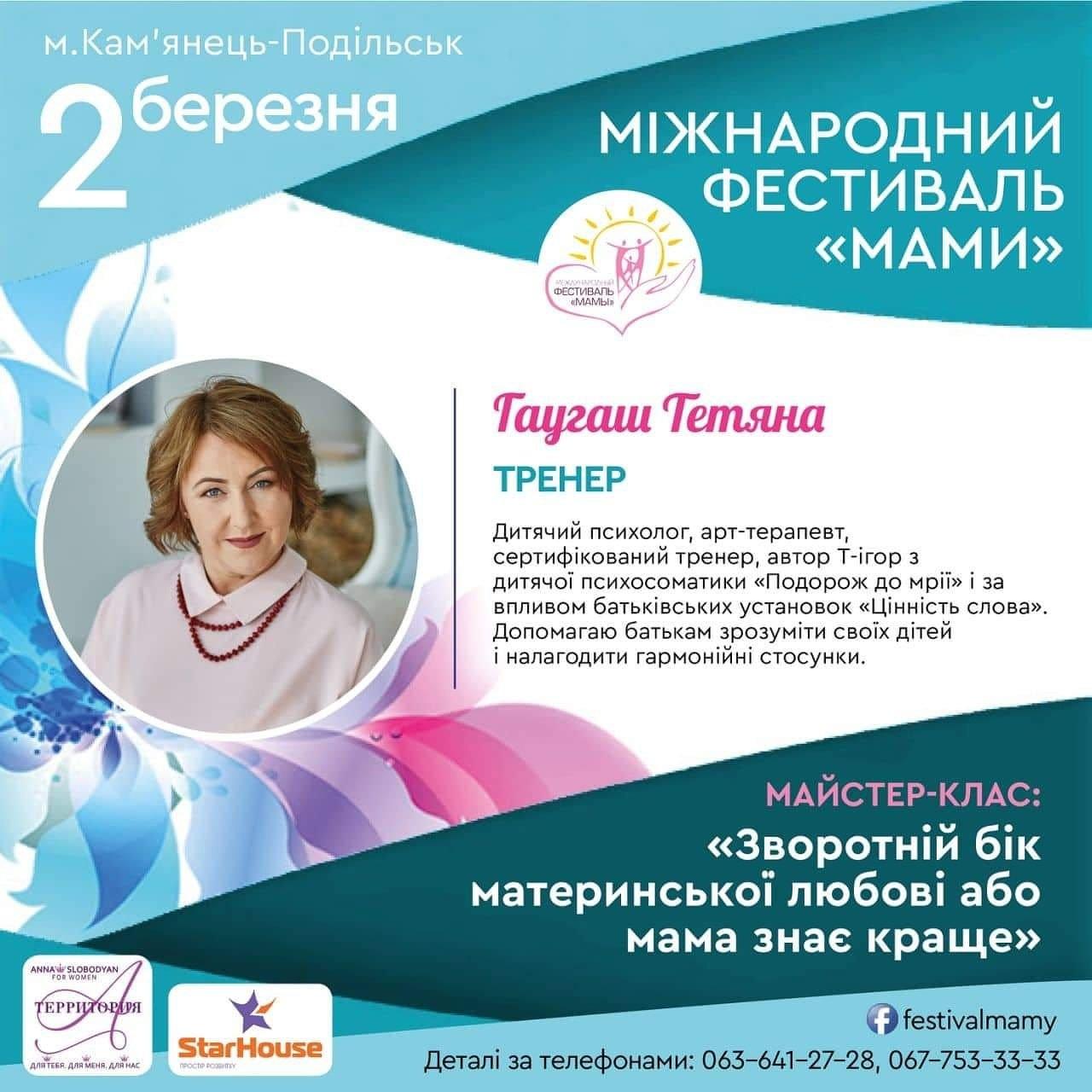 """Міжнародний фестиваль """"Мами"""" у Кам'янці-Подільському анонсує спікерів, фото-3"""