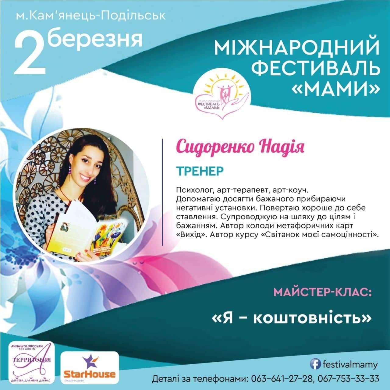"""Міжнародний фестиваль """"Мами"""" у Кам'янці-Подільському анонсує спікерів, фото-10"""
