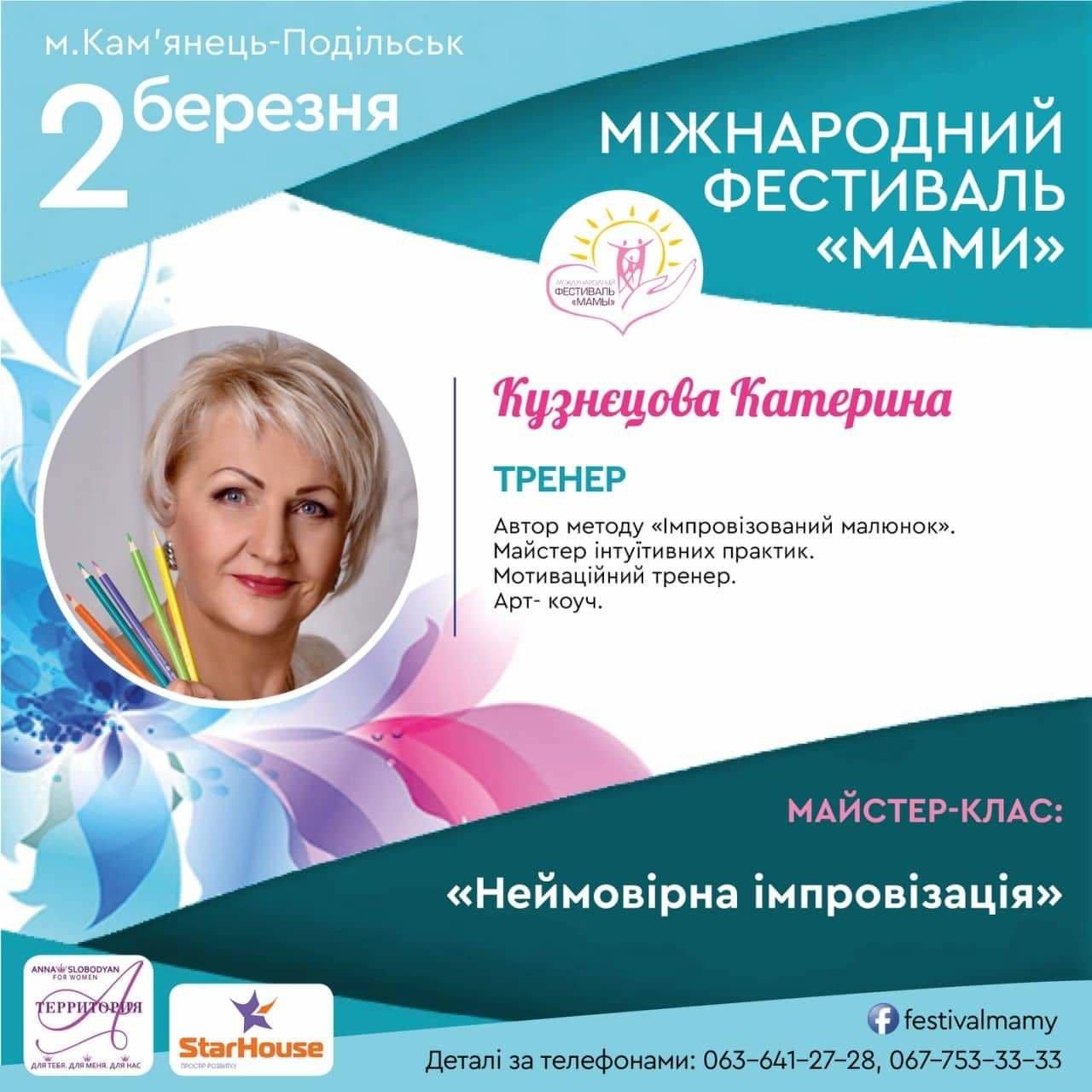 """Міжнародний фестиваль """"Мами"""" у Кам'янці-Подільському анонсує спікерів, фото-9"""