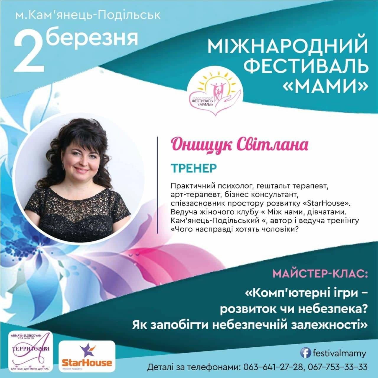"""Міжнародний фестиваль """"Мами"""" у Кам'янці-Подільському анонсує спікерів, фото-7"""