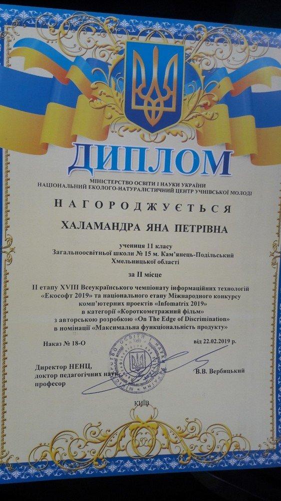 Кам'янецькі учні - призерка всеукраїнського та міжнародного конкурсів, фото-4