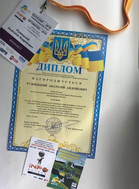 Кам'янецькі учні - призерка всеукраїнського та міжнародного конкурсів, фото-5