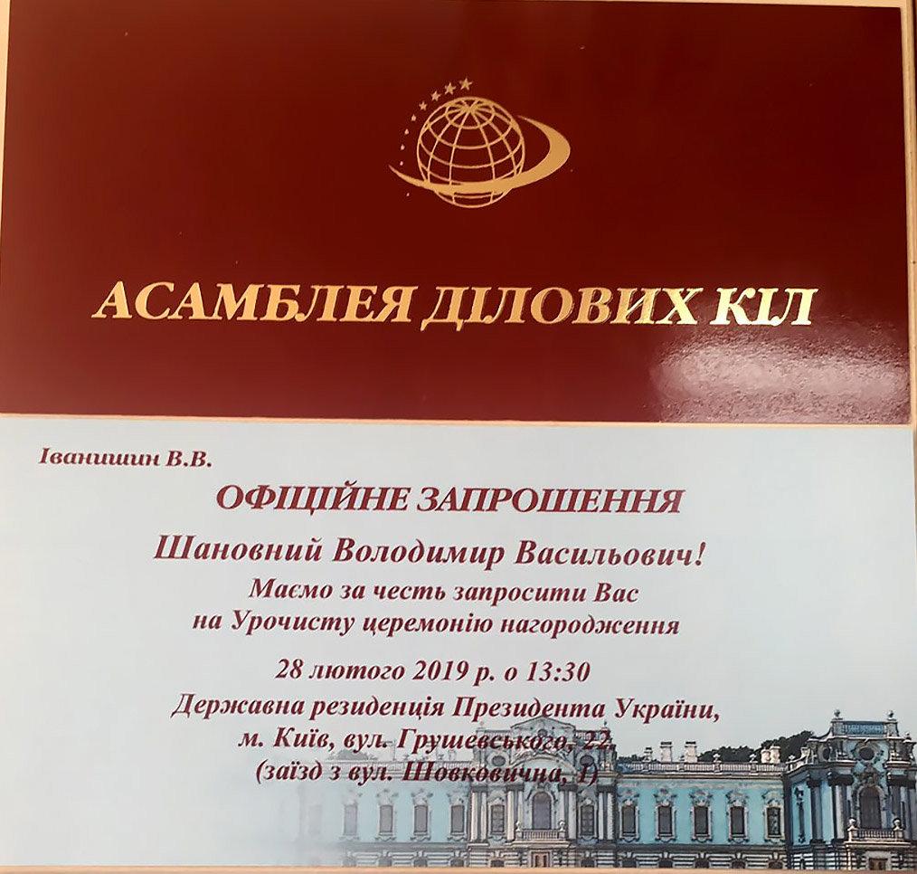 """Ректора ПДАТУ нагороджено орденом """"Лицар Вітчизни"""" ІІ ступеня, фото-2"""