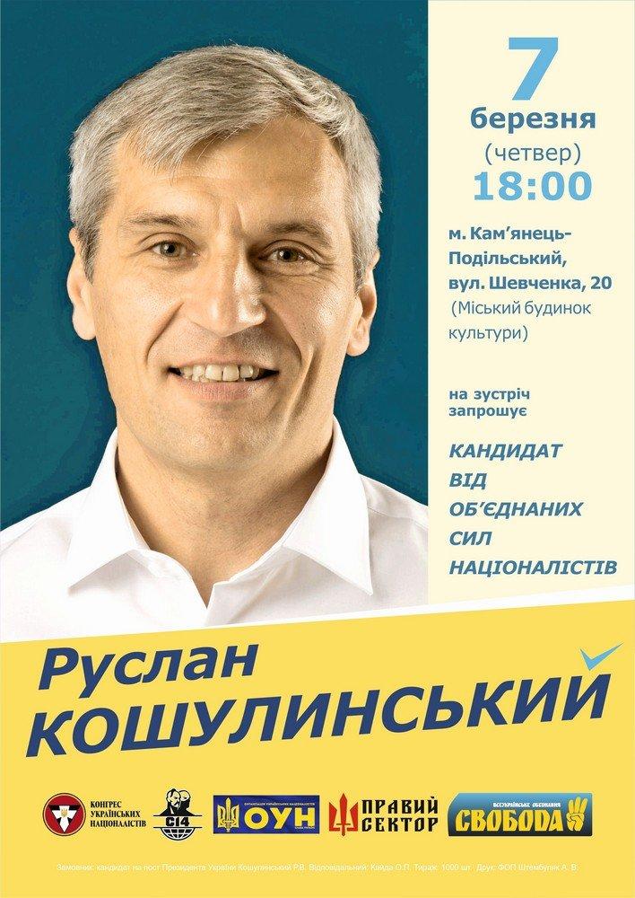 """Михайло Посітко: """"Я хочу гідного життя нашим дітям"""", фото-1"""