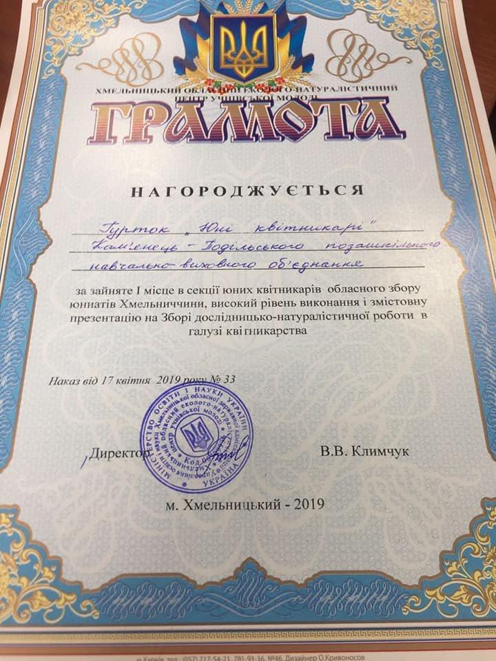 Кам'янчани серед призерів обласного збору юннатів Хмельниччини , фото-2