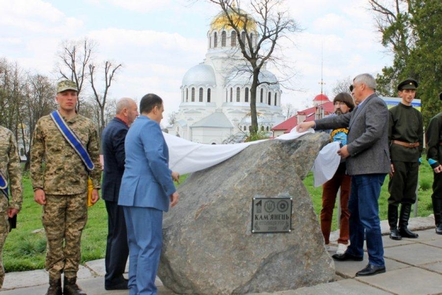 У Кам'янці заклали перший камінь Меморіалу Присязі на вірність Україні, фото-9
