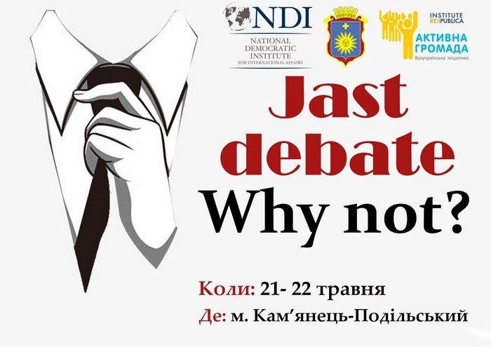 У Кам'янці вперше проведуть всеукраїнські шкільні дебати, фото-1