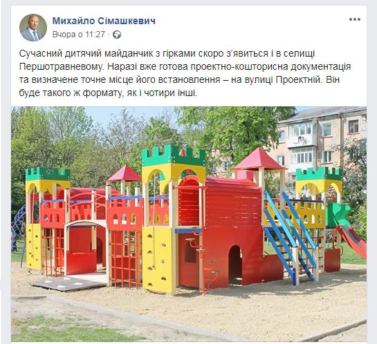 У Кам'янці відкрили спортивний та дитячий майданчики, фото-17