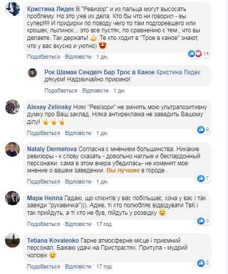 """""""Ревізор"""" у Кам'янці-Подільському: під об'єктивом """"Троє в Каное"""" та """"Франтъ"""", фото-3"""