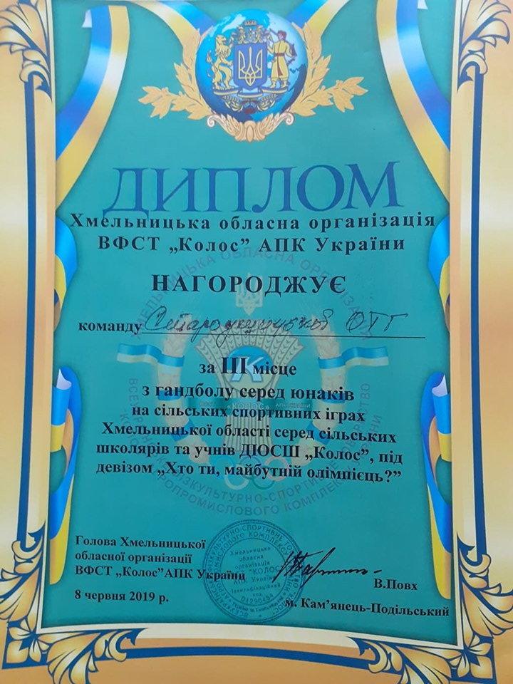 Літні сільські спортивні ігри Хмельницької області , фото-1, Фото: Староушицька ОТГ