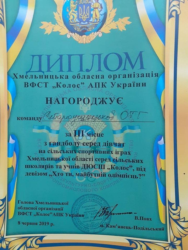 Літні сільські спортивні ігри Хмельницької області , фото-3, Фото: Староушицька ОТГ