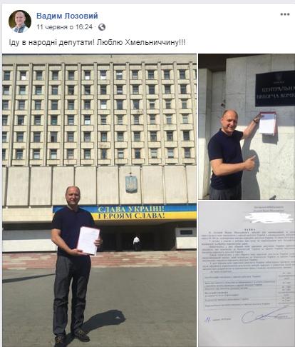 Новий керівник Хмельницької області, фото-2