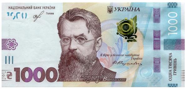 В обіг введуть банкноту нового найвищого номіналу – 1 000 гривень, фото-1