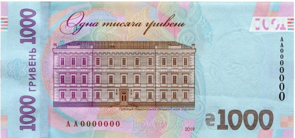 В обіг введуть банкноту нового найвищого номіналу – 1 000 гривень, фото-2