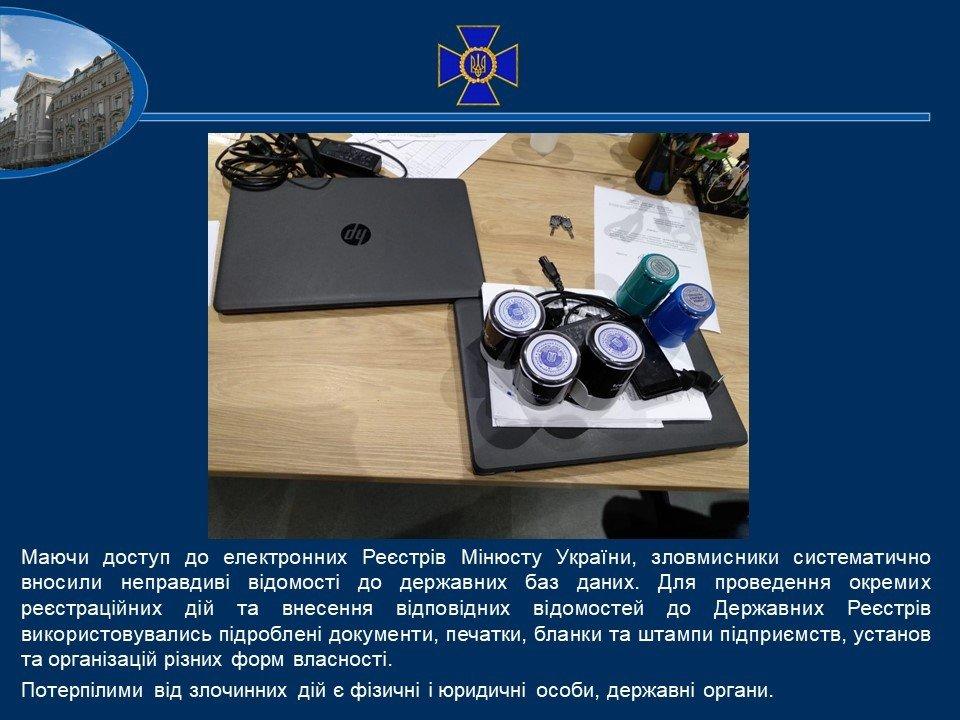 СБУ припинили незаконну діяльність колишніх працівників ДАБІ та юстиції , фото-2