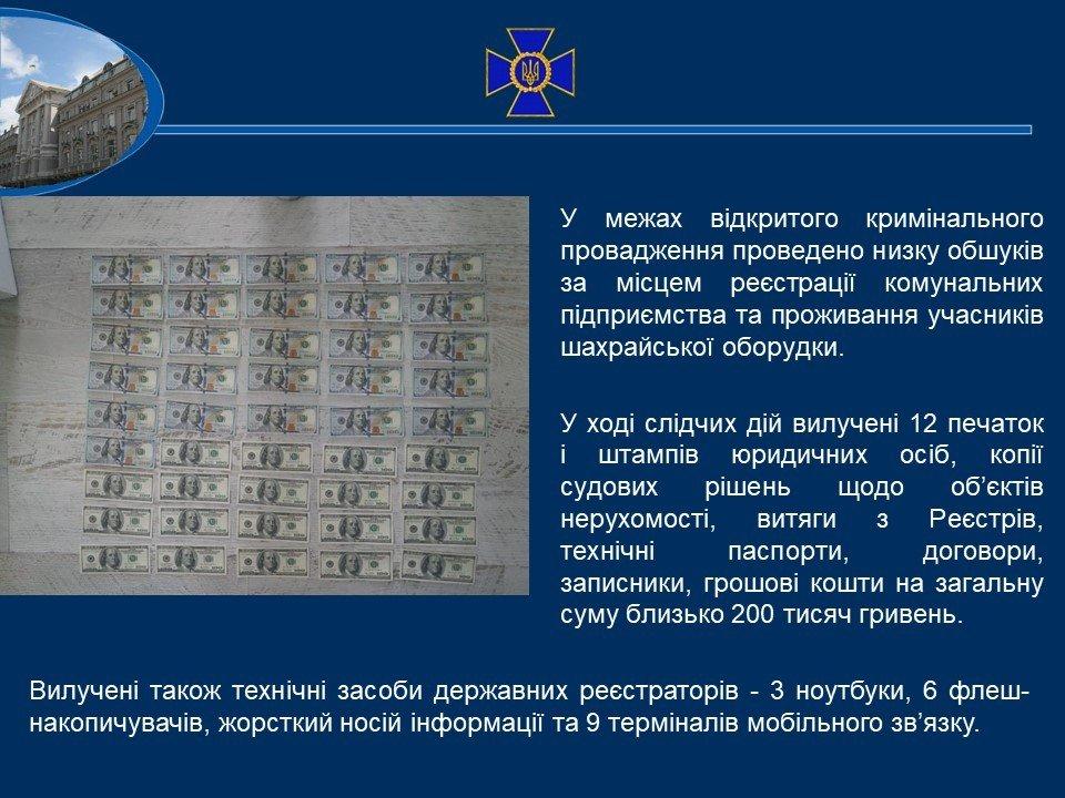 СБУ припинили незаконну діяльність колишніх працівників ДАБІ та юстиції , фото-5