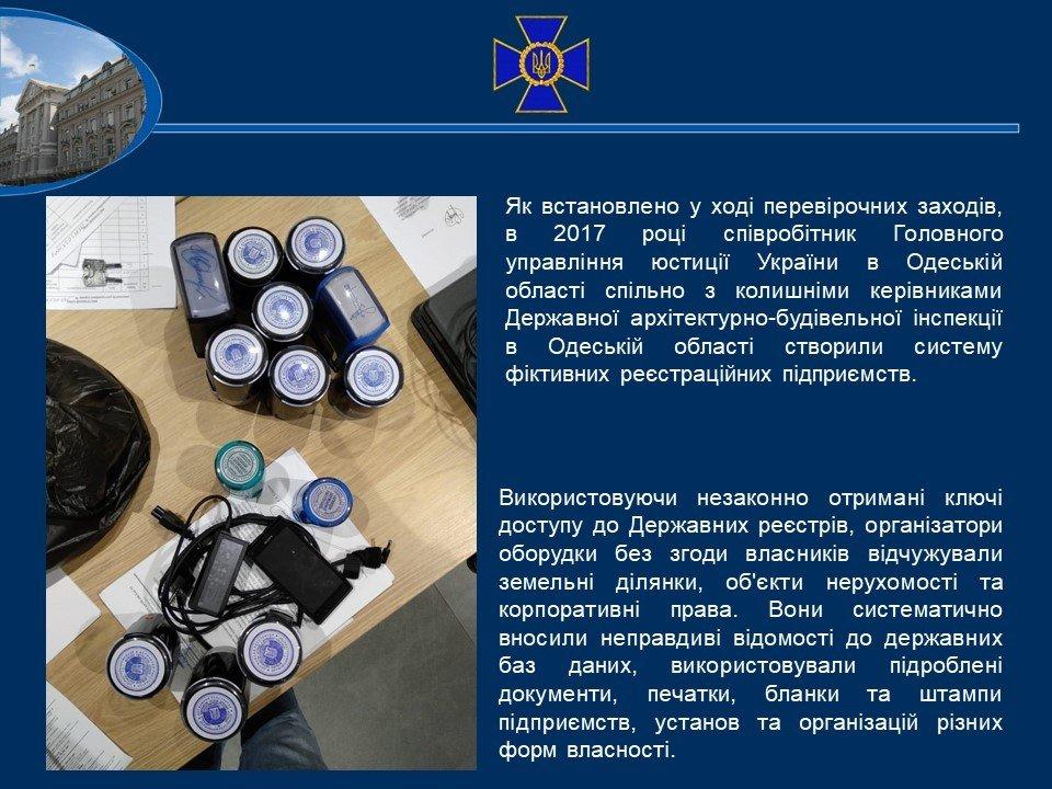 СБУ припинили незаконну діяльність колишніх працівників ДАБІ та юстиції , фото-6