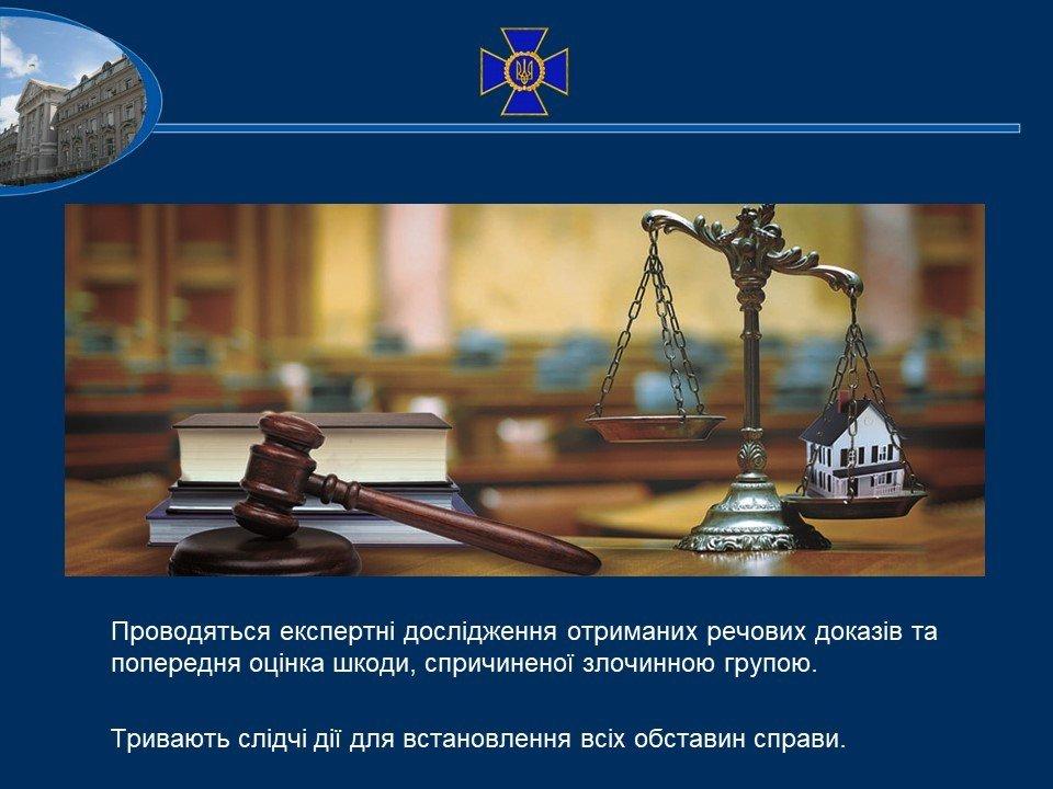 СБУ припинили незаконну діяльність колишніх працівників ДАБІ та юстиції , фото-7